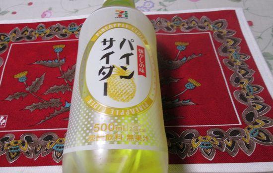 IMG 0368 【食べ物】パイナップルのいい香り!セブン イレブンの「懐かしの味 パインサイダー」を飲んでみたよ!
