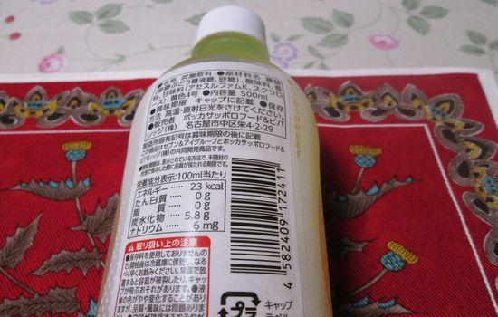 IMG 0369 【食べ物】パイナップルのいい香り!セブン イレブンの「懐かしの味 パインサイダー」を飲んでみたよ!