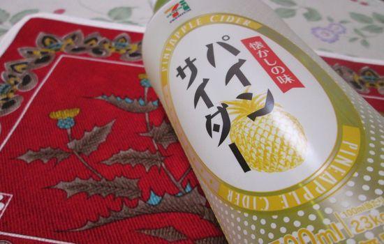 IMG 0370 【食べ物】パイナップルのいい香り!セブン イレブンの「懐かしの味 パインサイダー」を飲んでみたよ!