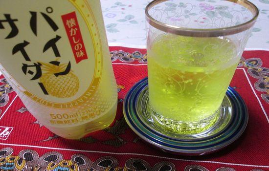 IMG 0371 【食べ物】パイナップルのいい香り!セブン イレブンの「懐かしの味 パインサイダー」を飲んでみたよ!