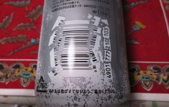 IMG 0375 【食べ物】見た目がガスボンベっぽい!?ファミリーマート限定の「極冷ボンベ」を飲んでみました!
