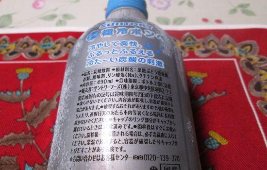 IMG 0376 【食べ物】見た目がガスボンベっぽい!?ファミリーマート限定の「極冷ボンベ」を飲んでみました!