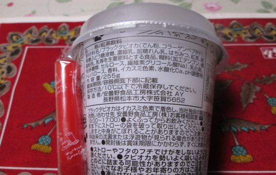 IMG 0402 【食べ物】パッケージに惹かれて買ってみた。ファミリーマートの「紅茶薫るタピオカミルクティー」を飲んだよ!