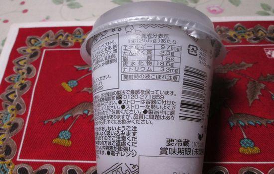 IMG 0403 【食べ物】パッケージに惹かれて買ってみた。ファミリーマートの「紅茶薫るタピオカミルクティー」を飲んだよ!