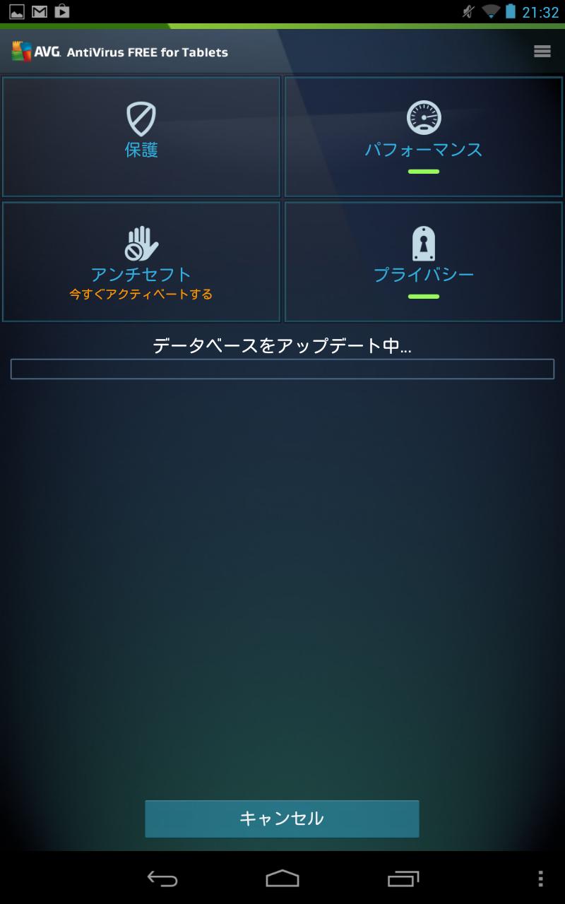 Screenshot 2013 07 04 21 32 03 【初心者】Nexus7でウイルス対策!人気のソフト「AVGアンチウイルスフリー」を導入!【オフライン活用】