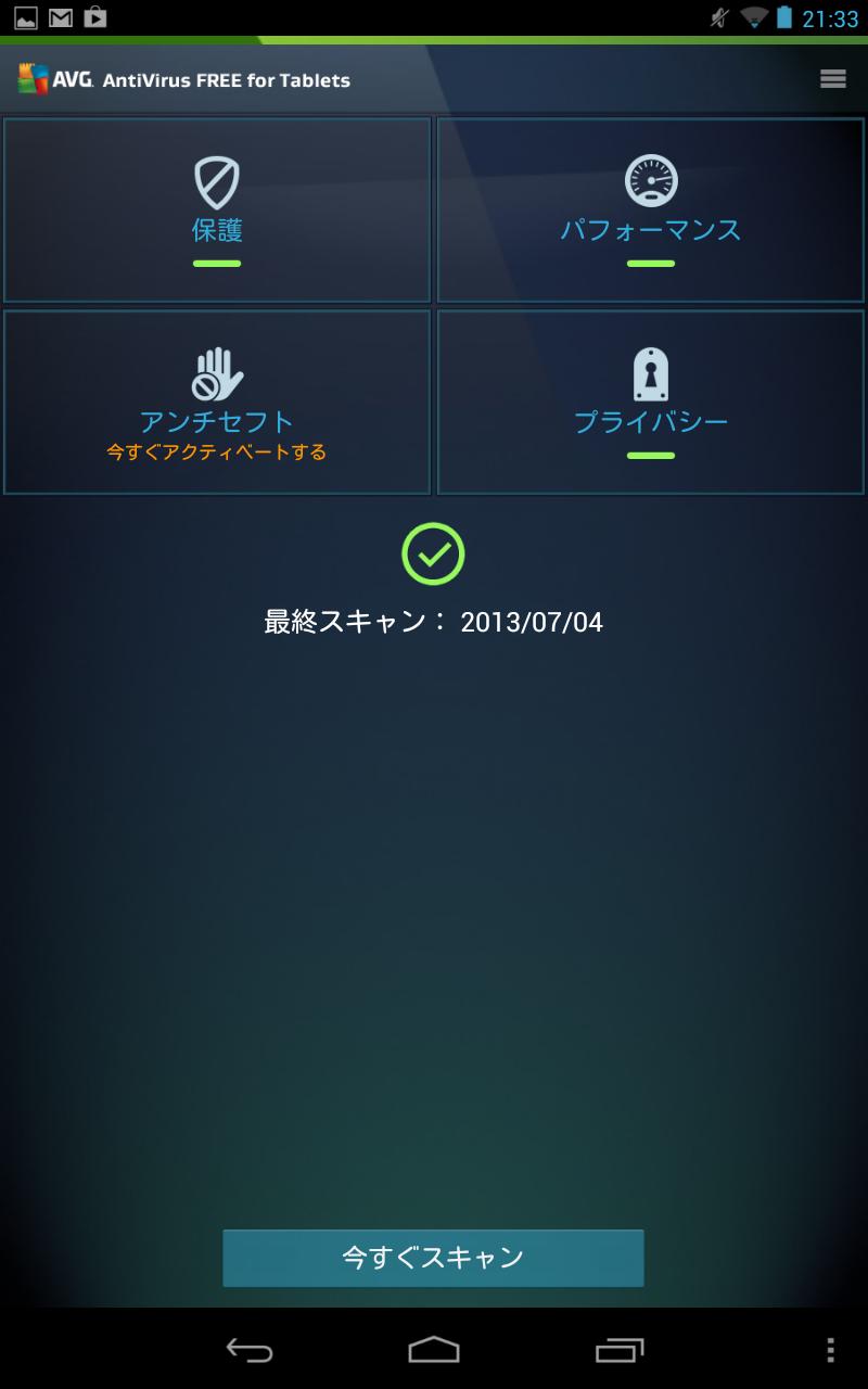 Screenshot 2013 07 04 21 33 24 【初心者】Nexus7でウイルス対策!人気のソフト「AVGアンチウイルスフリー」を導入!【オフライン活用】