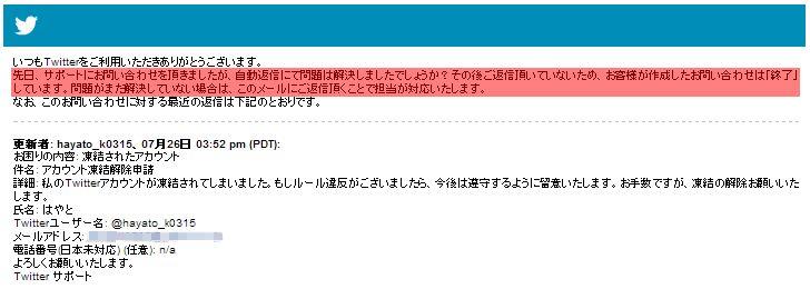 2013 08 06 2146 【解除報告】Twitterアカウントついに凍結解除!たった一つのミスで長時間放置されましたw
