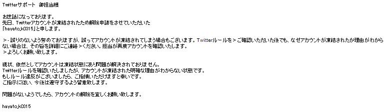 2013 08 06 2150 【解除報告】Twitterアカウントついに凍結解除!たった一つのミスで長時間放置されましたw