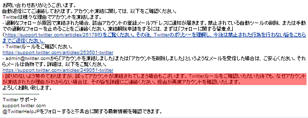 2013 08 06 2156 【解除報告】Twitterアカウントついに凍結解除!たった一つのミスで長時間放置されましたw