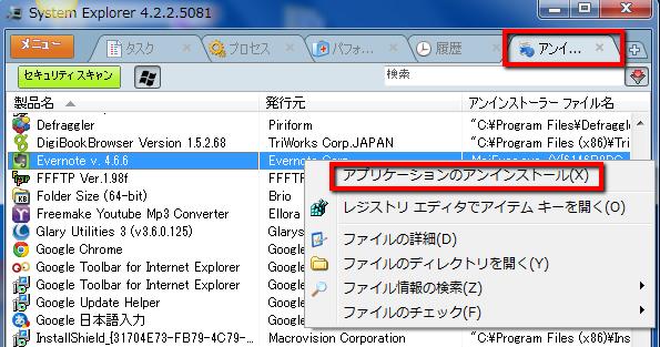 2013 08 07 2011 【ITサービス】ドライバー情報の確認やアンインストールもできる!超高機能なタスクマネージャー「SystemExplorer(システムエクスプローラー)」
