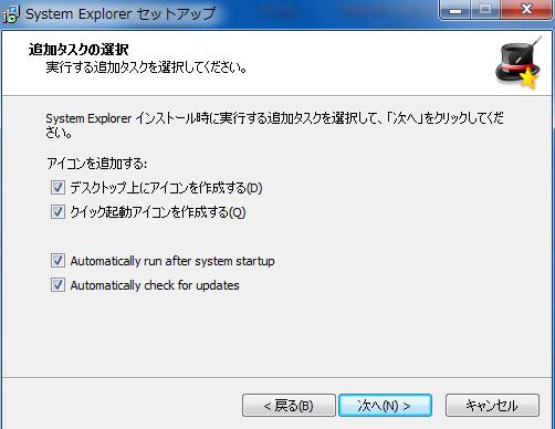 2013 08 07 2050 【ITサービス】ドライバー情報の確認やアンインストールもできる!超高機能なタスクマネージャー「SystemExplorer(システムエクスプローラー)」