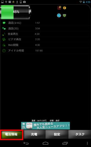 2013 08 08 0517 001 【初心者】Nexus7に高度なバッテリー管理アプリ「Battery Dr saver」を導入してバッテリーを長持ちさせよう!【オフライン活用】