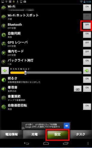2013 08 08 0519 【初心者】Nexus7に高度なバッテリー管理アプリ「Battery Dr saver」を導入してバッテリーを長持ちさせよう!【オフライン活用】