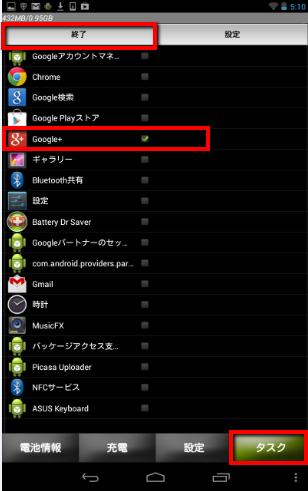 2013 08 08 0519 001 【初心者】Nexus7に高度なバッテリー管理アプリ「Battery Dr saver」を導入してバッテリーを長持ちさせよう!【オフライン活用】