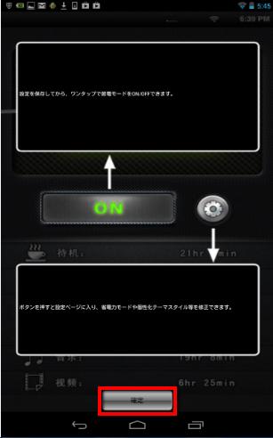 2013 08 08 0550 001 【初心者】ワンタッチで使用出来る!「節電ワンタッチ」を導入してNexus7で簡単バッテリー節電!【オフライン活用】
