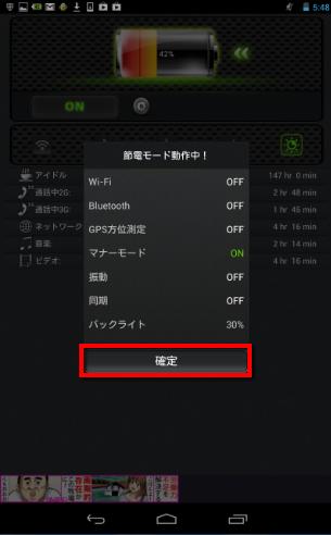 2013 08 08 0552 【初心者】ワンタッチで使用出来る!「節電ワンタッチ」を導入してNexus7で簡単バッテリー節電!【オフライン活用】