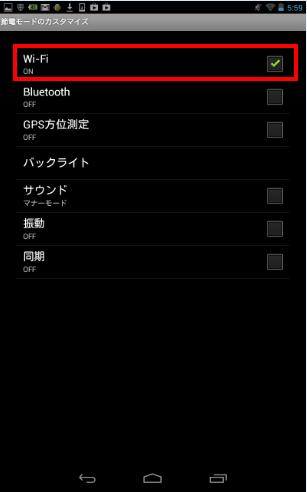 2013 08 08 0602 【初心者】ワンタッチで使用出来る!「節電ワンタッチ」を導入してNexus7で簡単バッテリー節電!【オフライン活用】
