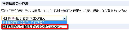 2013 08 08 2107 【ITサービス】商品ページを開くだけで価格比較ができる!超便利な拡張機能「自動価格比較ツールAuto Price Checker」で激安ショップをチェック!
