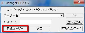2013 08 08 2332 【ITサービス】オフラインで安全にパスワード管理がしたい!ID・パスワード管理の決定版「ID Manager」