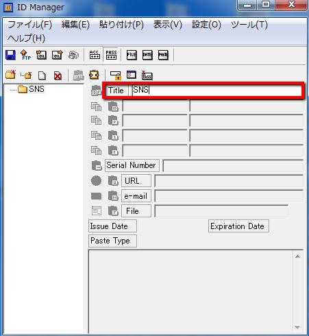 2013 08 08 2337 【ITサービス】オフラインで安全にパスワード管理がしたい!ID・パスワード管理の決定版「ID Manager」
