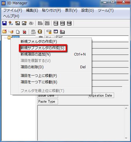 2013 08 08 2338 【ITサービス】オフラインで安全にパスワード管理がしたい!ID・パスワード管理の決定版「ID Manager」
