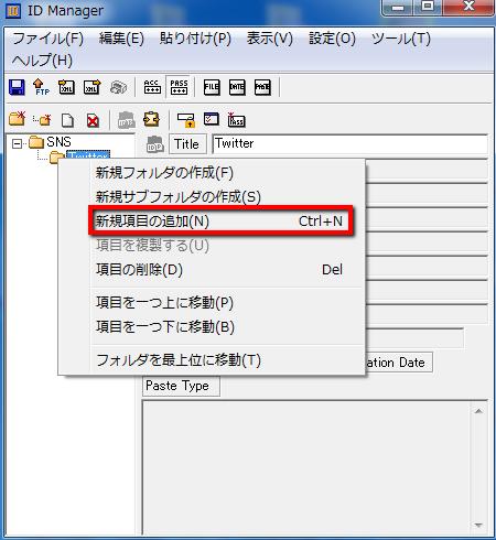 2013 08 08 2340 【ITサービス】オフラインで安全にパスワード管理がしたい!ID・パスワード管理の決定版「ID Manager」