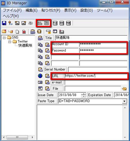 2013 08 08 2343 001 【ITサービス】オフラインで安全にパスワード管理がしたい!ID・パスワード管理の決定版「ID Manager」