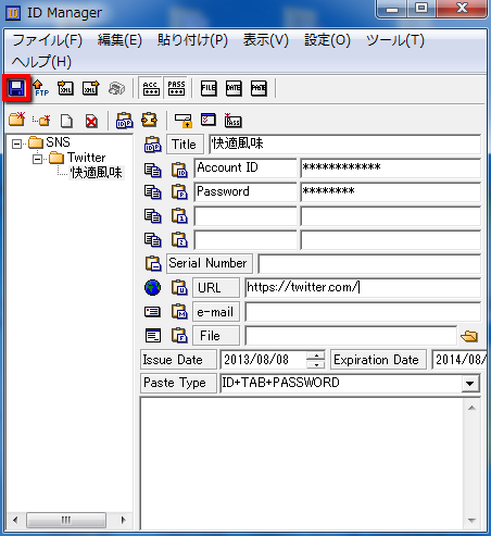 2013 08 08 2345 【ITサービス】オフラインで安全にパスワード管理がしたい!ID・パスワード管理の決定版「ID Manager」