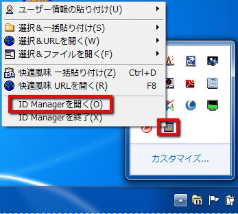 2013 08 08 2349 【ITサービス】オフラインで安全にパスワード管理がしたい!ID・パスワード管理の決定版「ID Manager」