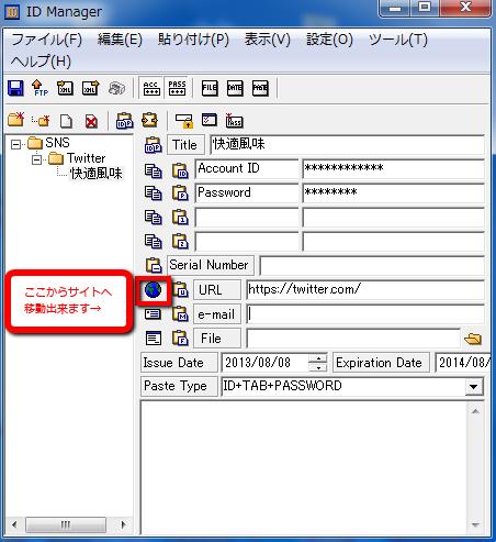 2013 08 08 2349 001 【ITサービス】オフラインで安全にパスワード管理がしたい!ID・パスワード管理の決定版「ID Manager」