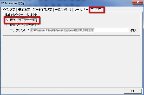 2013 08 08 2353 【ITサービス】オフラインで安全にパスワード管理がしたい!ID・パスワード管理の決定版「ID Manager」