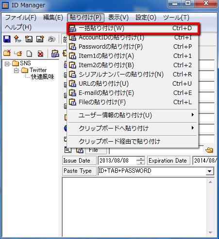 2013 08 08 2354 【ITサービス】オフラインで安全にパスワード管理がしたい!ID・パスワード管理の決定版「ID Manager」