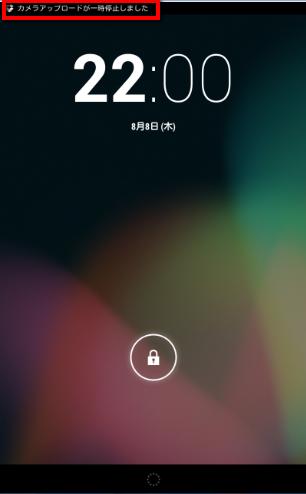 2013 08 09 0741 【要充電】「カメラアップロードが一時停止しました」。Nexus7でDropboxを使う際の注意点