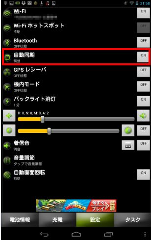 2013 08 09 0752 【要充電】「カメラアップロードが一時停止しました」。Nexus7でDropboxを使う際の注意点