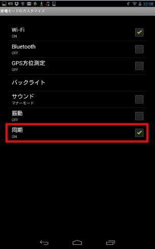 2013 08 09 0758 【要充電】「カメラアップロードが一時停止しました」。Nexus7でDropboxを使う際の注意点