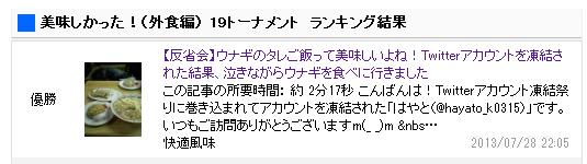 2013 08 10 1431 【感動】ウナギが奇蹟を与えてくれた!にほんブログ村の「美味しかった!(外食編) 」トーナメントで優勝しました!