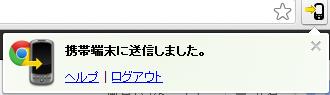 2013 08 14 1743 【初心者】「Google Chrome to Phone」でパソコンからNexus7へ簡単リンク送信!【オフライン活用】