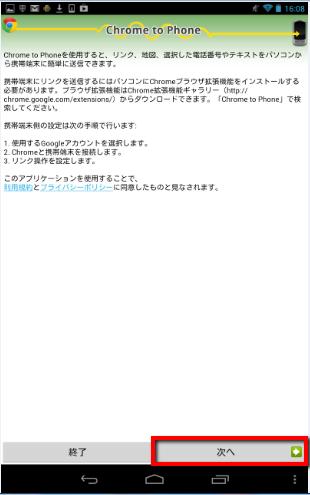 2013 08 14 1747 001 【初心者】「Google Chrome to Phone」でパソコンからNexus7へ簡単リンク送信!【オフライン活用】