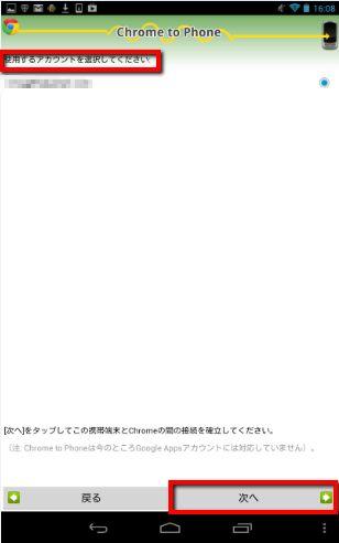 2013 08 14 1747 002 【初心者】「Google Chrome to Phone」でパソコンからNexus7へ簡単リンク送信!【オフライン活用】