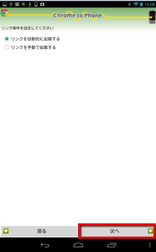 2013 08 14 1748 【初心者】「Google Chrome to Phone」でパソコンからNexus7へ簡単リンク送信!【オフライン活用】