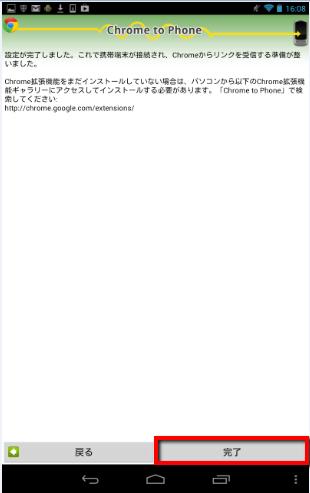 2013 08 14 1748 001 【初心者】「Google Chrome to Phone」でパソコンからNexus7へ簡単リンク送信!【オフライン活用】