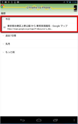 2013 08 14 1757 【初心者】「Google Chrome to Phone」でパソコンからNexus7へ簡単リンク送信!【オフライン活用】