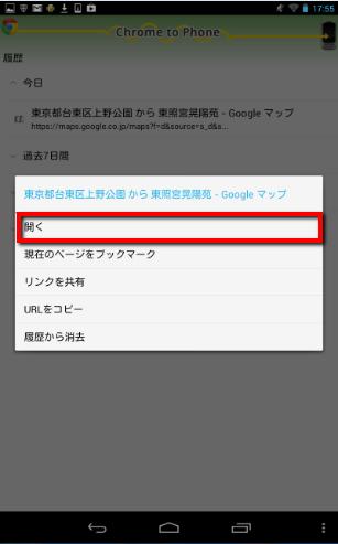 2013 08 14 1757 001 【初心者】「Google Chrome to Phone」でパソコンからNexus7へ簡単リンク送信!【オフライン活用】