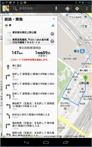 2013 08 14 1758 【初心者】「Google Chrome to Phone」でパソコンからNexus7へ簡単リンク送信!【オフライン活用】