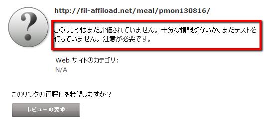 2013 08 16 0957 【ITサービス】短縮URLのリンク先は安全!?事前に安全性を確認できる拡張機能「URL Uncover」