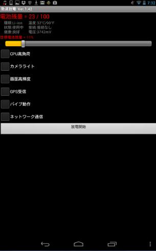 2013 08 17 0913 【初心者】Nexus7でも使える!Androidの放電アプリ「急速放電」の使い方【オフライン活用】