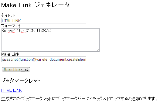 2013 08 17 1340 【ITサービス】リンク生成が面倒!「Make Linkジェネレータ」を使って複雑なリンクを瞬間生成しましょう!