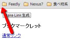 2013 08 17 1344 【ITサービス】リンク生成が面倒!「Make Linkジェネレータ」を使って複雑なリンクを瞬間生成しましょう!