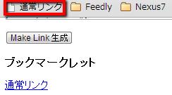 2013 08 17 1346 【ITサービス】リンク生成が面倒!「Make Linkジェネレータ」を使って複雑なリンクを瞬間生成しましょう!