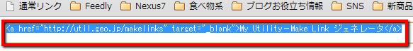 2013 08 17 1346 001 【ITサービス】リンク生成が面倒!「Make Linkジェネレータ」を使って複雑なリンクを瞬間生成しましょう!